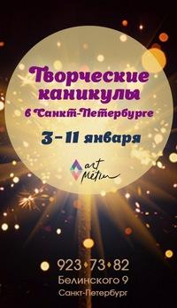 ТВОРЧЕСКИЕ КАНИКУЛЫ в Санкт-Петербурге от A&M