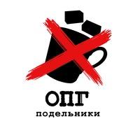 """Логотип ОПГ """"Подельники"""""""