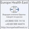 Лечение в Германии, клиники - Europe Health East