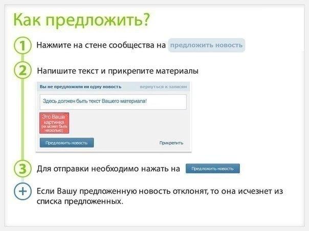 Как в вконтакте сделать предложить новость 418