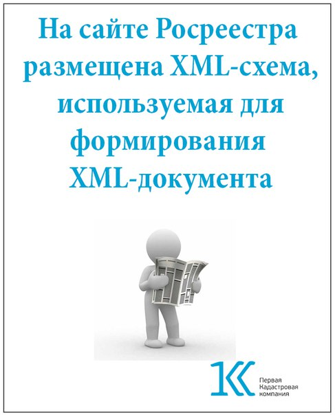 XML-схема, утвержденная