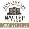 Типография Мастер-пресс/Полиграфия/Новосибирск