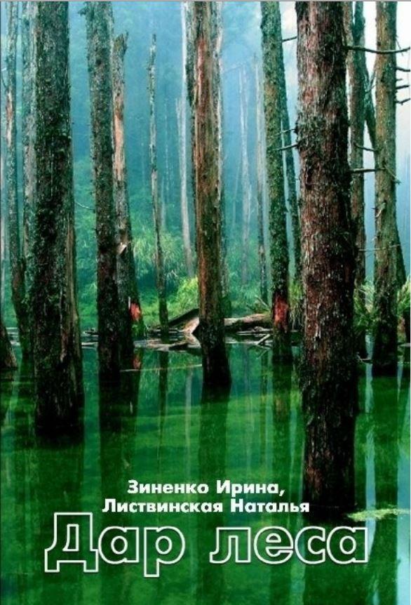 Взяли силой бабку в лесу фото 780-71