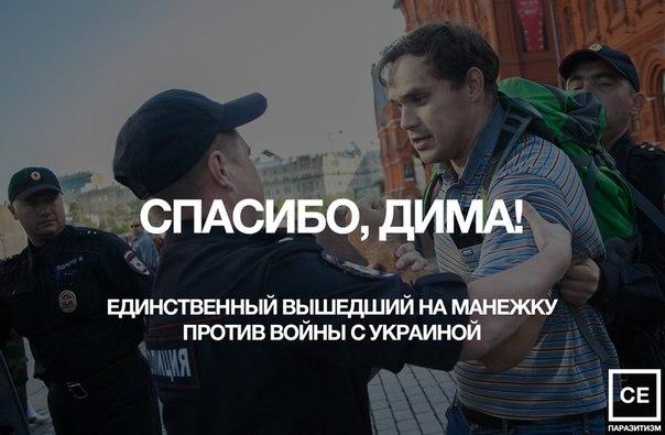 Отважный москвич Дмитрий Монахов вышел на одиночный пикет против вторжения Путина в Украину - Цензор.НЕТ 4281