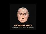 Саша Чест feat. Тимати - Лучший друг (С днем рождения Путин В. В)