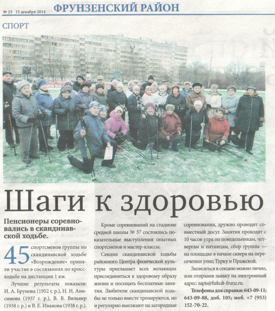 Группа «Возрождение». Скандинавская ходьба (Nordic walking). Мы в прессе - газета №23 «Мой район» от 15 декабря 2014