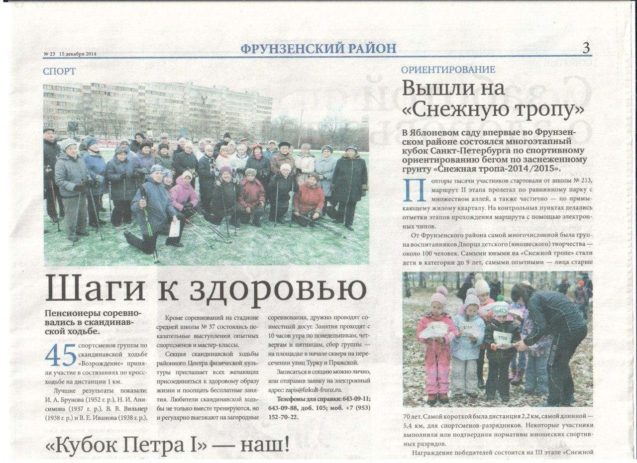 Мы в прессе - газета №23 «Мой район» от 15 декабря 2014.