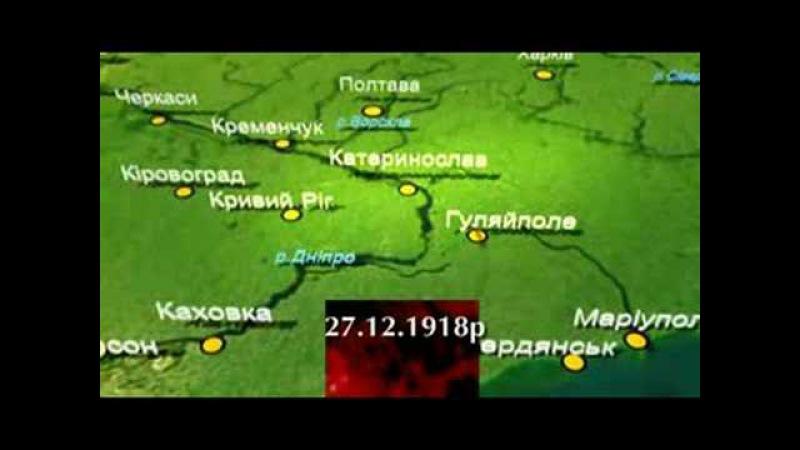 Південна Україна. Історія України. (9 серія з 10)/History of Ukraine.