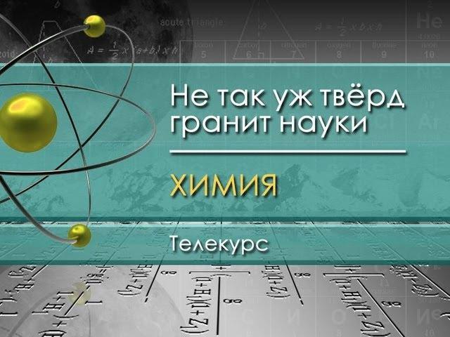 Химия для чайников. Лекция 6. Диссоциация молекул воды, pH растворов. Чудаки среди чебурашек