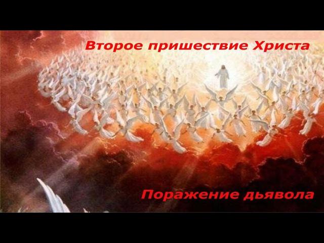 Откровение N о Втором Пришествии и Страшном Суде