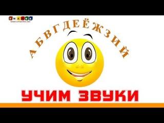 Алфавит русский Учим буквы и звуки Онлайн. Серия 1. А-К