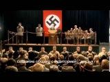 Становление Гитлера как оратора. Отрывки с фильма
