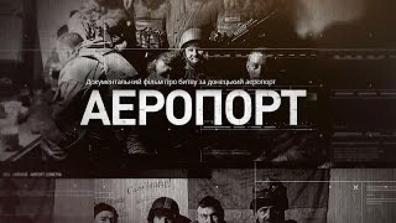 «Аэропорт. Тот день» - документальный фильм о битве за донецкий аэропорт.