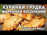 Куриные рецепты. Куриная грудка, жаренная кусочками простой рецепт приготовления