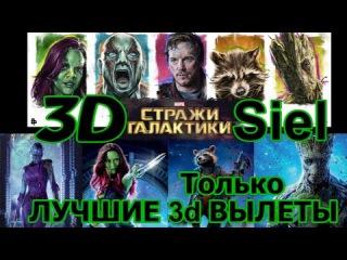 3D VIDEO - Стражи Галактики 3D (Нарезка Вылетов из Экрана)