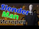 Slender Man и его история