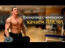 Как накачать плечи тренировка с чемпионом по бодибилдингу