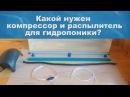 КОМПРЕССОР И РАСПЫЛИТЕЛЬ ДЛЯ ГИДРОПОНИКИ - Система аэрации для гидропоники.