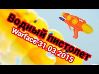 Водный пистолет Warface ! Обновление на 1 апреля