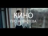 Полный фильм Кино про Алексеева 2014 | HD
