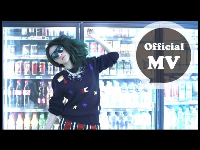 HEBE TIEN 田馥甄 [不醉不會 Learning From Drunk ] Official MV HD