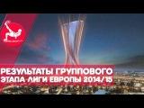 Результаты группового этапа Лиги Европы 2014/15 (+турнирная таблица, +жеребьевка 1/16)