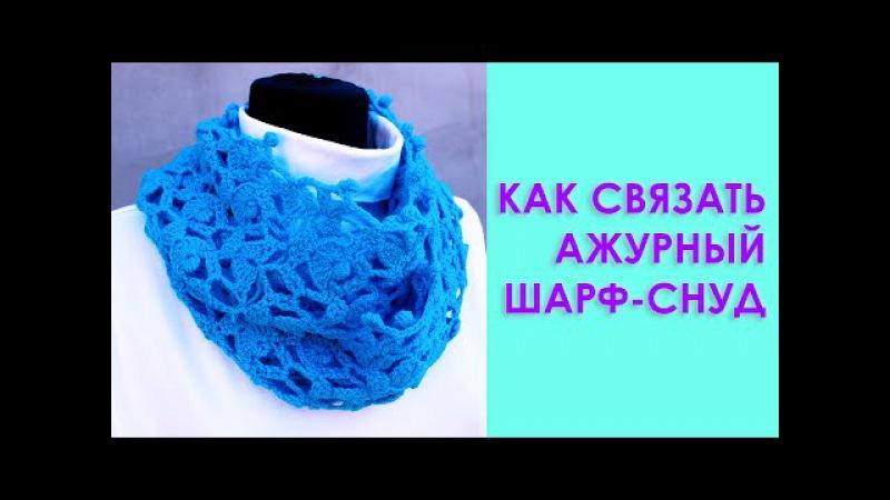 Как связать шарф снуд крючком шарф_крючком вязание Вяжем по схемам