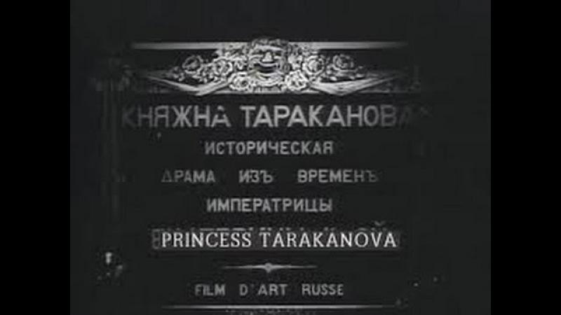 Княжна Тараканова (1910) фильм