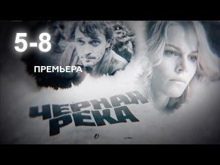 Черная река 5-6-7-8 серия | 2015 | мистический триллер | боевик | фильм | сериал