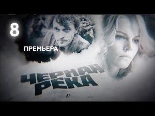 Черная река 8 серия | 2015 | мистический триллер | боевик | фильм | сериал
