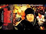 С любовью из ада, Русские боевики, Русские детективы, криминал, фильм, сериал, S lyubovyu iz ada, 20