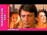 Понаехали тут, 4 серии, Русские мелодрамы, Фильм, Сериал, 2011
