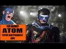 Атом (Рэй Палмер) Герой завтрашнего дня (Комикс-Гайд 53)