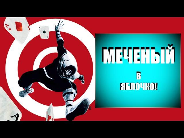 Меченый В яблочко Комикс Гайд 48