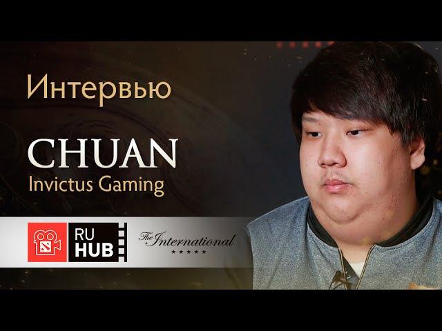 Интервью с iG.ChuaN от Dota2RuHub