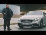 Тест-драйв от Давидыча Mercedes S-coupe 63 AMG + Бонус Test Drive