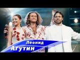 Леонид Агутин, Анжелика Варум, Al di Meola - Концерт в ГЦКЗ