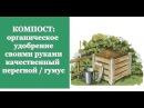 КОМПОСТ: органическое удобрение своими руками (качественный перегной / гумус)