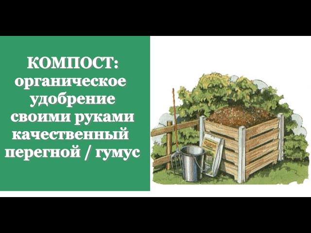 КОМПОСТ органическое удобрение своими руками качественный перегной гумус