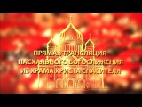 Пасха Христова. Трансляция Богослужения из Храма Христа Спасителя - (11 - 12.04.2015)