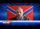 Владимир Рогов: Для Запада война в Новороссии – это ничего личного, просто бизнес