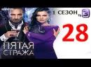 Пятая Стража на ТВ3 1 Сезон 28 Серия от ASHPIDYTU в 2013