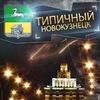 Типичный Новокузнецк [ТН]