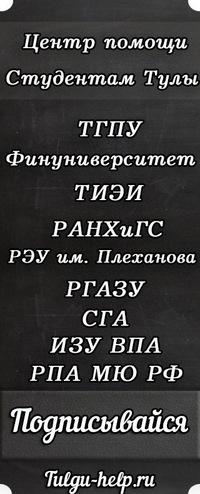 Помощь студентам ТулГУ ТГПУ РПА в Туле Дипломные ВКонтакте Помощь студентам ТулГУ ТГПУ РПА в Туле Дипломные