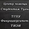 Помощь студентам ТулГУ ТГПУ РПА в Туле Дипломные