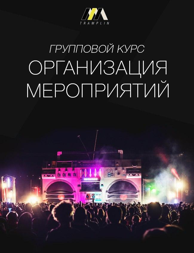 Организация Мероприятий с секс символом Петербурга 2000-ых