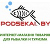 Podsekai.BY Рыболовный интернет-магазин