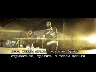 The Game - Ryda (feat. Dej Loaf) (рус. субтитры).