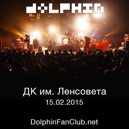 Дельфин -  ДК Им. Ленсовета (2015)