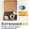 Extender24.com. Официальная страница.